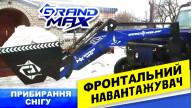 Видео отзыв от клиента уборка снега Grand Max МХ фронтальным погрузчиком