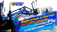Видео отзыв от блогера Фермер ДУДЛЯ о GRAND MAX MX фронтальный погрузчик на МТЗ 892