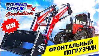 КУН Гранд Мах Grand Max Evolution от производителя на трактора МТЗ, ЮМЗ