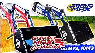 Grand Max Evolution Гранд Мах навесной фронтальный погрузчик на МТЗ, ЮМЗ от производителя