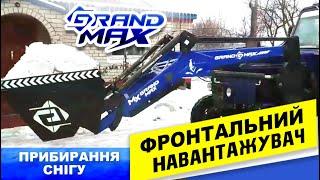 уборка снега фронтальным погрузчиком на тракторе МТЗ Гранд Мах Grand Max Evolution SX
