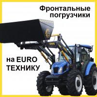 ФРОНТАЛЬНЫЙ ПОГРУЗЧИКИ К ЕВРОПЕЙСКОЙ СЕЛЬХОЗТЕХНИКЕ